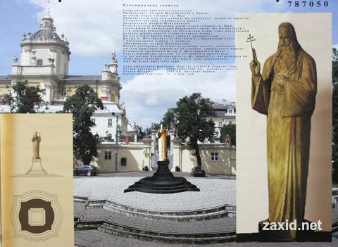 У львові буде пам ятник митрополиту